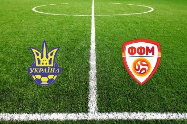 македония ставки украина на футбол