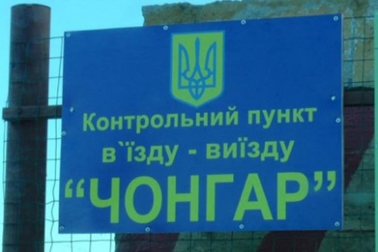 """Движение легкового транспорта в Крым через """"Чонгар"""" остановится на три дня"""