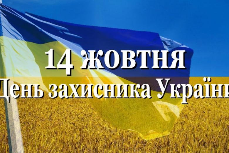 Встолице перекроют ряд улиц— День защитника Украины