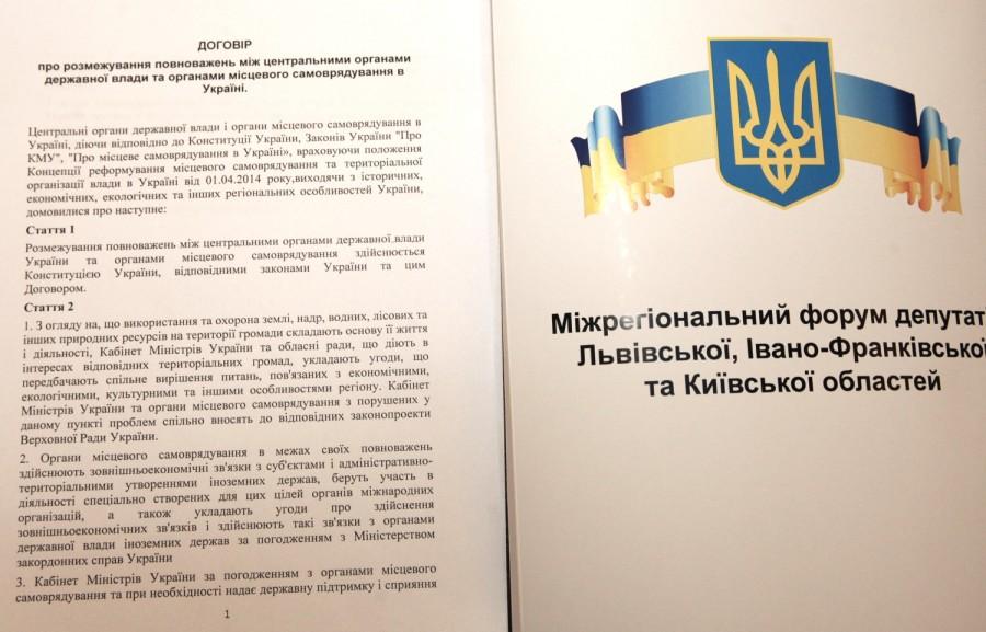 ВоЛьвове представили договор оразделении власти между Киевом ирегионами