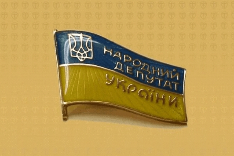 Верховная Рада несмогла преждевременно отнять полномочий народного депутата от«БПП»