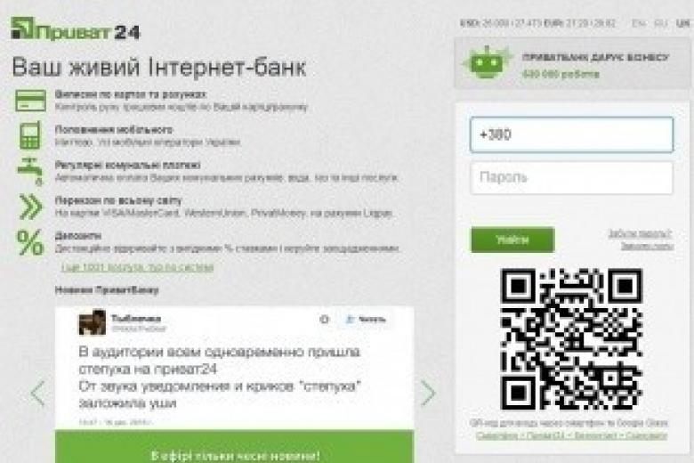 ОС для «Приват24» непринадлежит банку— Зампредправления «ПриватБанк» Витязь