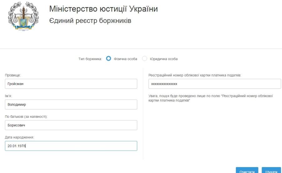Минюст создал список  должников за«коммуналку»