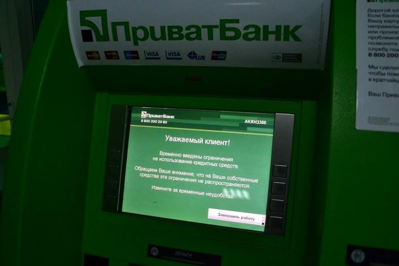 Генпрокуратура добилась доступа кдокументам ПриватБанка